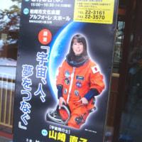 宇宙飛行士の山崎直子さんの講演会行ってきました。