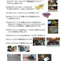 今月のでんでんタウン電子工作教室・Arduino体験