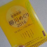 愛敬挨拶2016のお知らせ