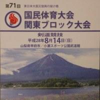 8月14日(日)に小瀬武道館で国体関東ブロック大会剣道競技 観戦と応援をお願いいたします