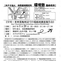 3月20日、市民環境研究所にて  《 宇川・米軍基地周辺での電磁波調査報告会 》