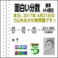 解答[う山先生の分数][2017年4月21日]算数・数学天才問題【分数494問目】