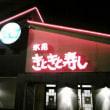★きときと寿司