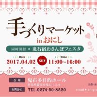 inおにし FOOD出店者さんご紹介