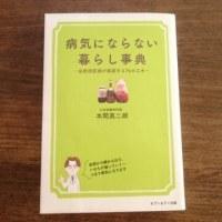2017-45【病気にならない暮らし事典】