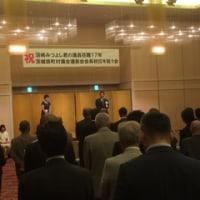 沼崎みつよし議員在職17年茨城県町村議会議長会会長就任を祝う会
