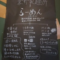 17173,174 中華そば響、客野製麺所@4月17日 一期一会さん北陸ラーメンツアー3日目 最初は煮干し補給