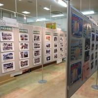 わがまち発地域力写真展&市民ふれあい課企画展
