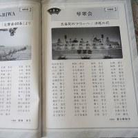 琴城流大正琴の45周年記念の全国大会で演奏してきました!