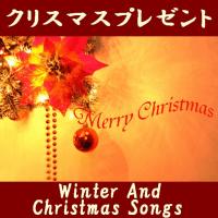クリスマスプレゼント ''Winter And Christmas Songs''