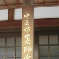 加東四国霊場第十一番-下鴨川中之坊薬師堂