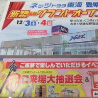 ネッツトヨタ東海 新豊明店が移転オープンしましたね。