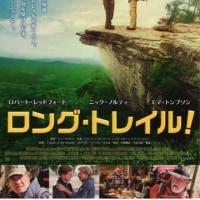 映画「ロング・トレイル!」―本当の自分を見つけようといつか夢見た青春の山旅―