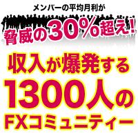 日給20万30万円は当たり前、驚愕のFXノウハウ