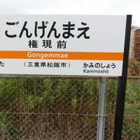 05/21: 駅名標ラリー2016夏休み三重ツアー#10: 上ノ庄~伊勢八太 UP