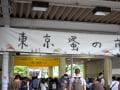 東京蚤の市にいってきました♪