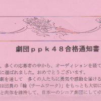 予告・田中星児ビューティフル・サンディ/氣天流江澤廣ゲスト出演・PPK48シニア劇団