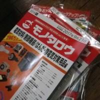 メンテお気楽日記 4月17日 モノタロウ