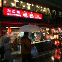 ★★★★ Takoyaki Ajiho (Takoyaki shop) 400 JPY-