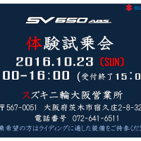 SV650ABS 無料試乗会のお知らせ♪