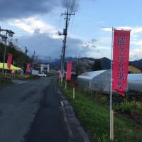 猿ヶ京音楽祭2018 の日程
