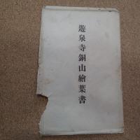 鉱山絵葉書