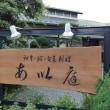 ◆東浦和 あい庭