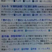 「妻の日の日記」!!「注目記事「第3位」!!