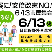 『共謀罪を廃案に!安倍改憲NO!6・13市民集会』
