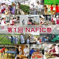 なら食と農の魅力創造国際大学校で文化祭(第1回NAFIC祭)/特製カレー試食やお菓子販売!(2016 Topic)