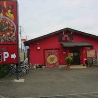 中華料理 楽苑