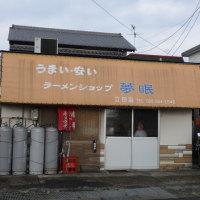 夢眠立田店へ行ってみよっか~(・∀・)ノ