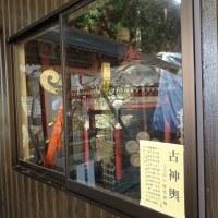 與喜(よき)天満神社