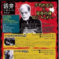 4、5月「不朽の名作×怪奇俳優ロン・チェイニー」