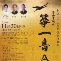 箏曲宮城社 箏一音会創立35周年記念演奏会