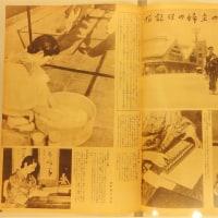 ミュージアム巡り 写真週報 婦人のページ
