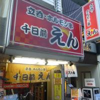 素朴なアテが最高に美味しかったのは・・・☆千日前えん☆大阪市中央区♪