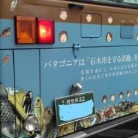 バスの中でしりとり A word game in the bus