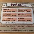 焼肉 ジュジュハット  幡ヶ谷店  閉店