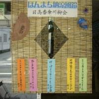 H25年度夏の装飾 ほんまち納涼風鈴(日高番傘川柳会より)