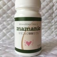 妊活~授乳中の強い味方💪『ママニック葉酸サプリ』