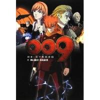 009 re:cyborg・小説版
