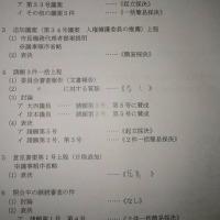 明日(6月22日)本会議閉会議事順序