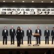 神栖市文化祭「第28回ジョイントコンサート」が開催されました。