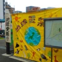 地球愛祭り、大阪の中崎町ホール