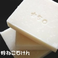 No.50 米シャンプー石けん