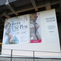 池田学展「ThePen」