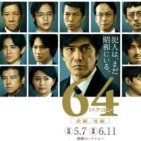 映画64(ロクヨン)