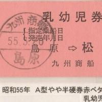 九州商船の硬券 続編4