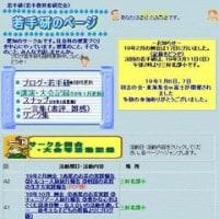 19年3月10日(土) 若手研 ホームページ再開